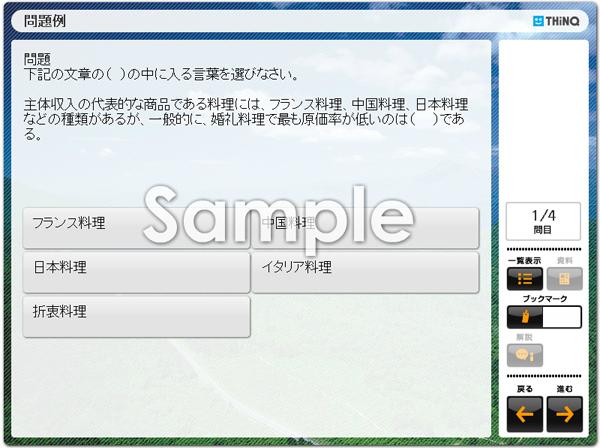 日本資格対策講座1