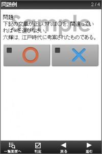 IWPA日本資格