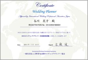 IWPAウエディングプランナー英国資格合格証書
