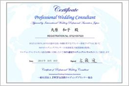 IWPA認定ウエディングコンサルタント認定証