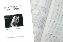 IWPAウエディングプランナー日本資格