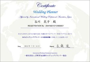 IWPAウエディングプランナー日本資格合格証書
