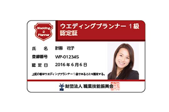 内閣府認可(財)職業技能振興会ウエディングプランナー1級認定証