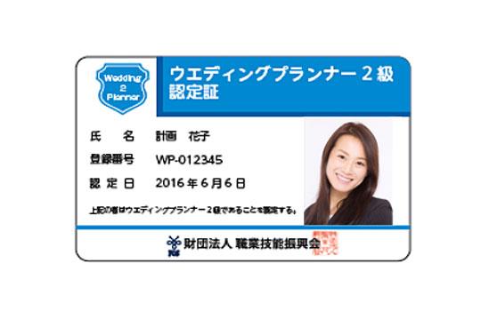 内閣府認可(財)職業技能振興会ウエディングプランナー資格2級認定証