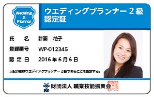 内閣府認可(財)職業技能振興会ウエディングプランナー2級認定証